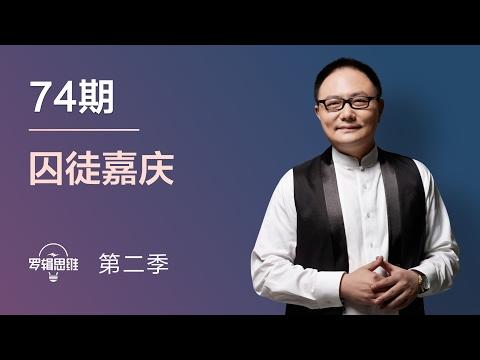 罗辑思维2014 第16集 囚徒嘉庆