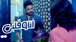 أنا و قلبي  | الموسم 1 الحلقة 24 |  مفاجأه  |   #يوسف_المحمد  | Me & My Heart | Surprise   |  S1 E24