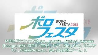 「ボロフェスタ」第1弾でカネコアヤノ、台風クラブ、GEZAN、ミツメ、King Gnuら29組 - 音楽ナタリー.