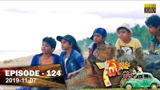 Hathe Kalliya | Episode 124 | 2019-11- 07 Thumbnail