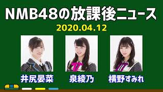 2020.04.12.