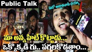 Ala Vaikunta Puram Lo Movie Public Talk | #AlluArjun, #PoojaHegde, #Trivikram | SS Telugu Tv