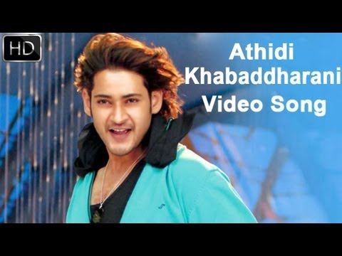 Mahesh Babu does well in Athidi