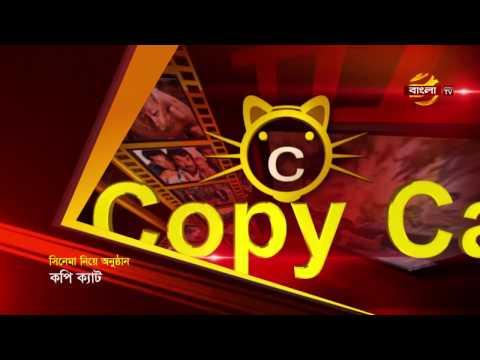 Copy Cat (Promo) | Bangla TV
