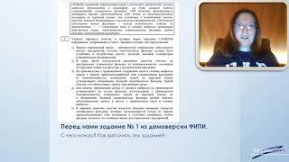 ЕГЭ по русскому языку. Задание № 1.