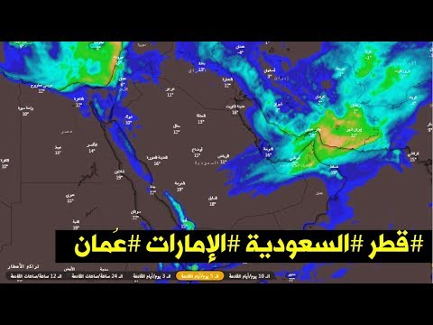Weather forecast: snow and rain in the Middle East, Saudi, U