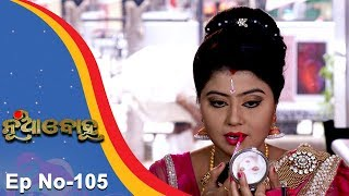 Nua Bohu | Full Ep 105 15th Nov 2017 | Odia Serial – TarangTV