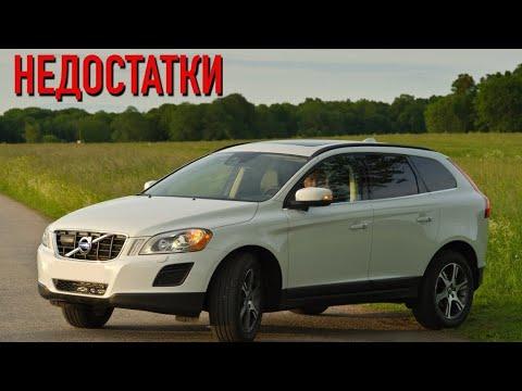 Volvo XC60 проблемы | Надежность Вольво ХС60 с пробегом