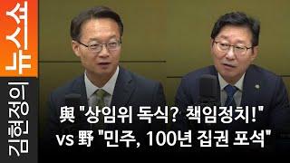 """與 """"상임위 독식? 책임정치!"""" vs 野 """"민주, 10…"""