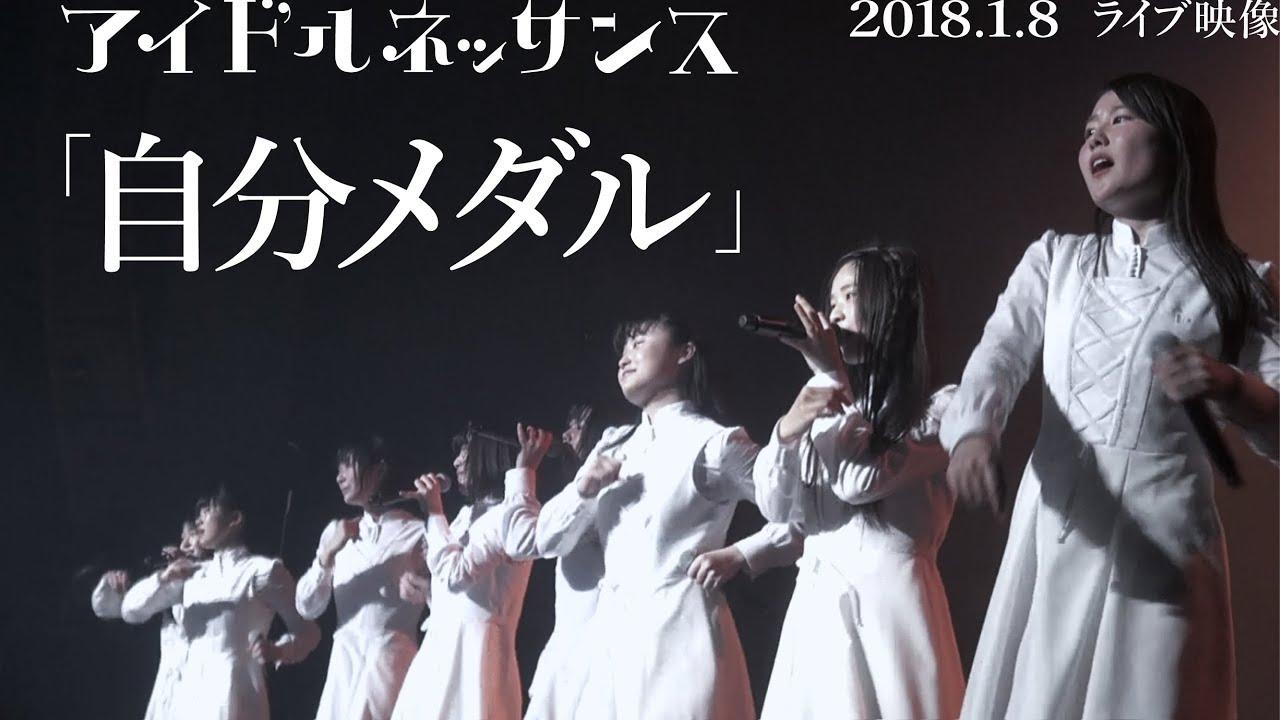 【「自分メダル」2018.1.8ライブ映像】アイドルネッサンス