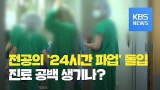 전공의 24시간 집단 휴진…서울시내 주요 병원 대체 인력 배치 / KBS뉴스(News)