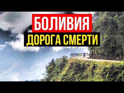 The road of death in Bolivia. The most dangerous road through the eyes of the Russian.
