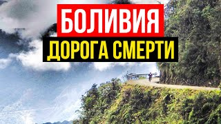 Дорога смерти в Боливии. Самая опасная дорога глазами русского. Боливия #4
