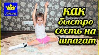 NEW|Как быстро сесть на шпагат / Видео урок / Продольный шпагат / Домашних условиях |Anna Kri