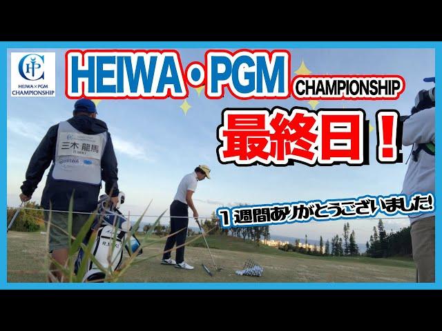 【HEIWA・PGM】最終日!1週間ありがとうございました!【三木龍馬】【PGMゴルフリゾート沖縄】