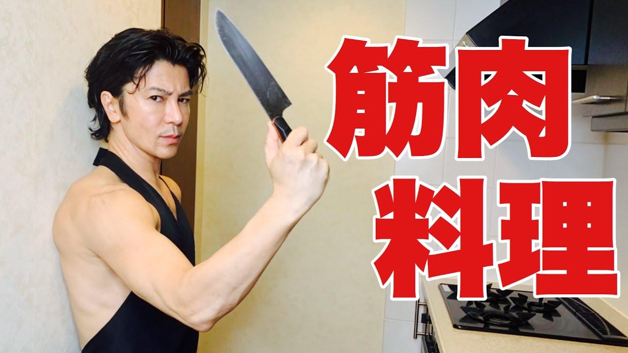 包丁をなるべく使わず筋肉だけで作る!武田真治の筋肉料理!!!!