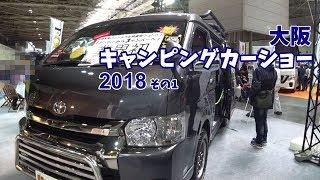 車中泊に憧れて [ 大阪キャンピングカーショー2018 ] ~ Osaka Camping Car Show Part① ~