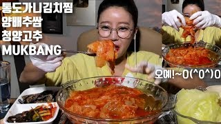 Steamed Kimchi with Knee cartilage of cow / Boiled cabbage Wrap *Dorothy Mukbang*