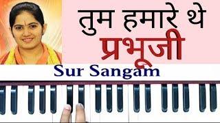 Hum Tumhare Hain Prabhu Ji II Krishna Bbajan II Sur sangam Bhajan II Jaya Kishori JI