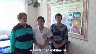 Отзыв о лечении в Китае  Санаторий Жемчужина. Хуньчунь.