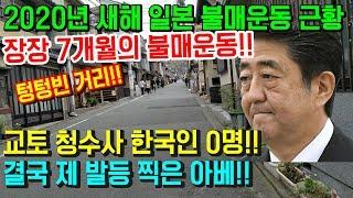 2020년 새해 교토 청수사 근황!!폭망!! 일본 불매…
