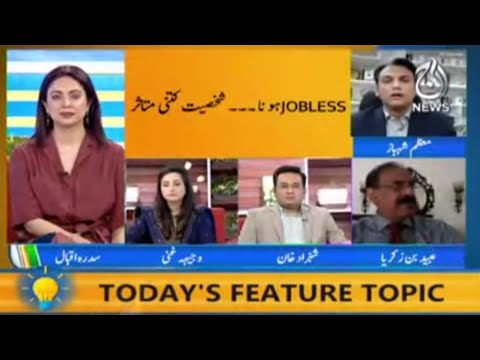 How To Be Positive When You're Jobless/Unemployed   Aaj Pakistan   22nd June 2021   Aaj News  Part-4