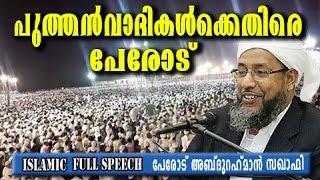 പ ത തൻവ ദ കൾക ക ത ര പ ര ട   malayalam super islamic speech   perod usthad