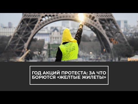 Гнев и ярость Франции: ровно год 'желтые жилеты' выходят на акцию протестов