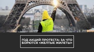 """Гнев и ярость Франции: ровно год """"желтые жилеты"""" выходят на акцию протестов"""