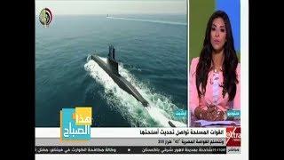 هذا الصباح | القوات المسلحة تواصل تحديث أسلحتها.. وتتسلم الغواصة المصرية 42 طراز209