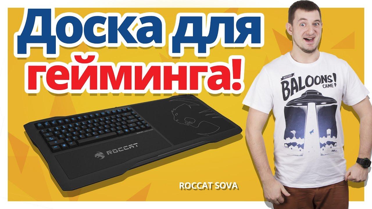 ИГРОВАЯ ДОСКА! ✔ Обзор Roccat Sova Lapboard!