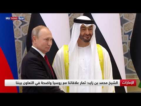 زيارة الرئيس الروسي للإمارات تعزز الشراكة الاستراتيجية بين البلدين  - نشر قبل 4 ساعة