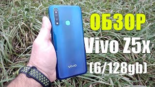 Обзор Vivo Z5x (6/128gb) Snapdragon 710 / 5000mAh / Рекомендую!