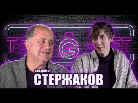 Владимир Стержаков : о таланте, дружбе, девяностых и соблазне ||  ТЕТ-А-ТЕТ