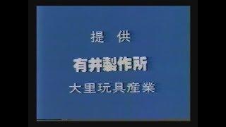 1983年6月26日録画マクロス番組内CM。