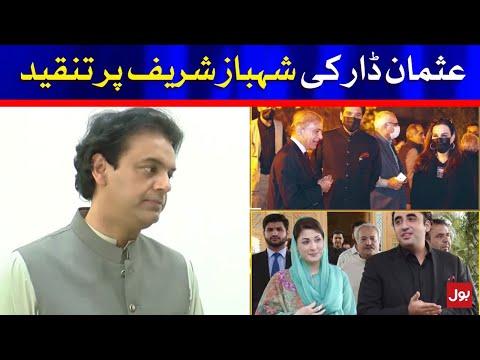 Shehbaz Sharif Efforts for PDM - Usman Dar Exclusive