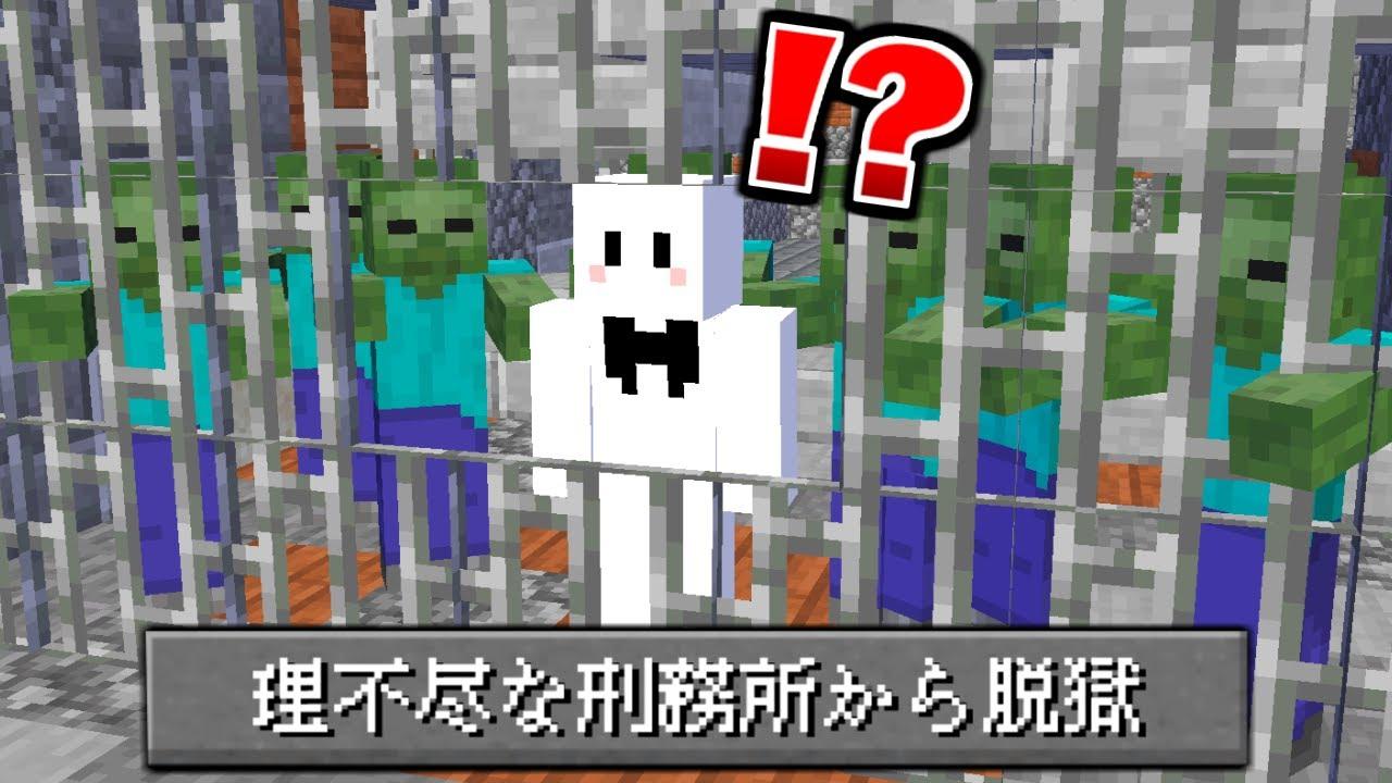 【マイクラ】絶対に騙される『理不尽な刑務所』から脱獄【マインクラフト】
