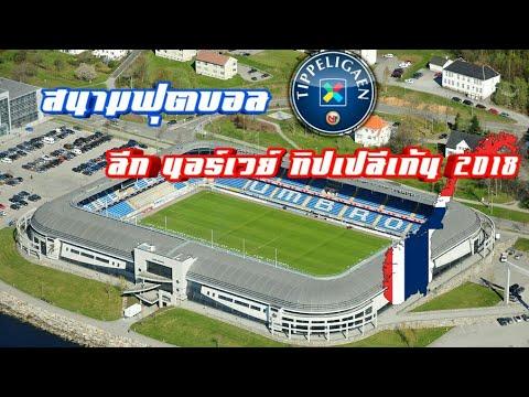 สนามฟุตบอลในลีก นอร์เวย์ ทิปเปลีเก้น 2018