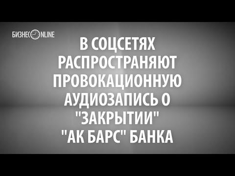 В сети появилась аудиозапись о закрытии АК БАРС Банка