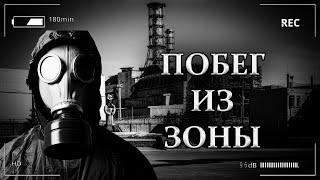 Страшные истории на ночь - ПОБЕГ ИЗ ЗОНЫ. Мистические рассказы. Ужасы. Паранормальное.