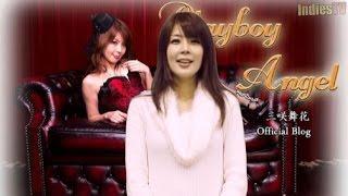 三咲舞花 オフィシャルブログ「PlayboyAngel」 http://ameblo.jp/playbo...