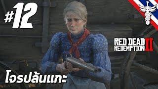 โจรปล้นแกะ - Red Dead Redemption 2 #12