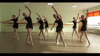 Экзамен по классическому танцу. Хореографический колледж Кияночка. 1 курс