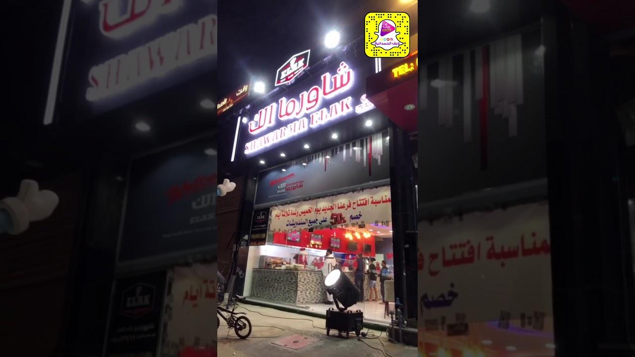 افتتاح شاورما الك وخصم 50 بمناسبة الافتتاح الحمدانية جدة Youtube