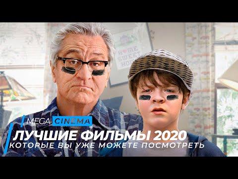 Топ 5 лучших фильмов 2020, которые уже вышли в прокат   Топ фильмов - Ruslar.Biz