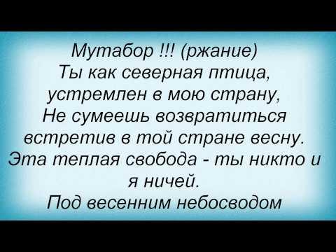 Клип Павел Кашин - Мутабор
