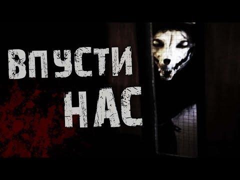 Страшные истории на ночь - Впусти нас!