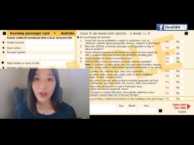 【澳洲】如何填寫入境卡&不能帶的違禁品~【中文字幕】