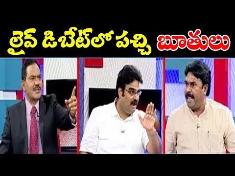లైవ్ డిబేట్లో పచ్చి బూతులు తిట్టుకున్న నాయకులు..! | Lanka Dinakar Vs Ravichandra Reddy | TV5 News