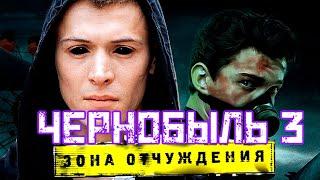 ЧЕРНОБЫЛЬ. ЗОНА ОТЧУЖДЕНИЯ 3. ФИНАЛ и Дата Выхода Фильма